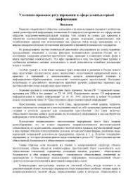 Реферат на тему Международно правовое регулирование начала и  Реферат на тему Уголовно правовое регулирование в сфере компьютерной информации