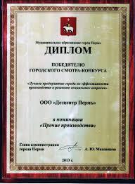 ООО Дезцентр Пермь Дипломы Диплом 2013