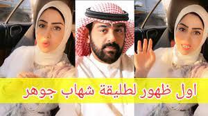 اول ظهور زينب الموسوي طليقة شهاب جوهر بعد زواجه من الهام الفضالة تحتفل  بتفوق بنتها - YouTube