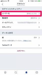 Twitter id と は