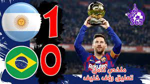ملخص مباراة الارجنتين والبرازيل اليوم 1-0 - نهائي كوبا امريكا - ملخص مباراة البرازيل  والارجنتين - YouTube