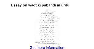 essay on waqt ki pabandi in urdu google docs