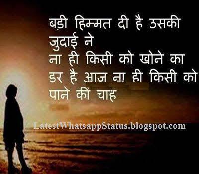heart touching status in urdu