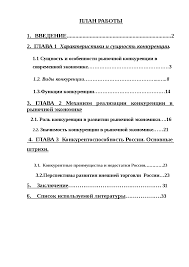 Конкуренция в России курсовая по экономической теории скачать  Скачать документ