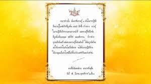 พระบาทสมเด็จพระเจ้าอยู่หัว พระราชทานพระบรมราโชวาท แก่ข้าราชการพลเรือน วันที่  1 เมษายน 2563 #NBT2HD - YouTube