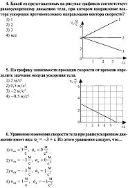 Контрольная работа по теме Кинематика класс  Контрольная работа по теме Кинематика 9 класс