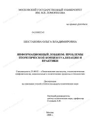 Диссертация на тему Информационный лоббизм проблемы  Диссертация и автореферат на тему Информационный лоббизм проблемы теоретической концептуализации и практики