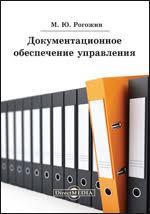 Отчет По Практике По Документоведению Документационное обеспечение управления