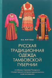 """Книга """"<b>Русская</b> традиционная одежда Тамбовской губернии ..."""