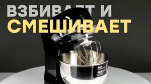 Обзор кухонной машины <b>Polaris PKM</b> 1002 Brilliant Collection ...