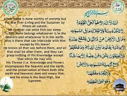 ayatal kursi translation in urdu
