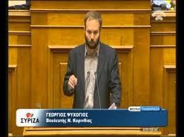 Αποτέλεσμα εικόνας για ΣΥΡΙΖΑ, Γιώργος Ψυχογιός,