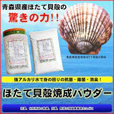 ホタテ 貝殻 焼成 カルシウム