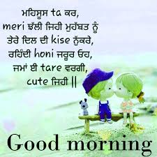Punjabi Good Morning Wishes Photo Images Pictures Free Good