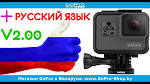 gopro hero 5 black инструкция на русском