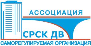 Контрольная деятельность АСРО СРСК ДВ в Хабаровске Некоммерческое партнерство саморегулируемая организация СРСК ДВ