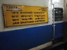 Howrah Bhubaneswar Jan Shatabdi Express 12073 Irctc