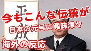 「日本の元号」の画像検索結果