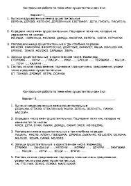 Контрольная работа по теме Имя существительное класс Знанио Контрольная работа по теме 15 81 Кб first slide