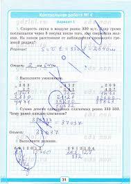 ГДЗ Рабочая тетрадь для контрольных работ по математике класс  31стр