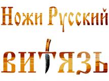 <b>Ножи</b> «Русский Витязь». Официальный интернет-магазин от ...