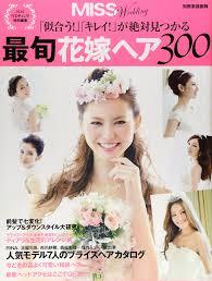 最旬花嫁ヘア300 Missウエディング特別編集似合う キレイ が
