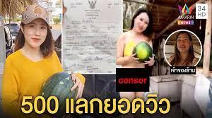 สาวใส่บิกินีโบกขายแตงโม ที่แท้เป็นแม่ค้าออนไลน์ทำคลิปเรียกยอดไลก์  รู้สังคมถล่ม (คลิป)