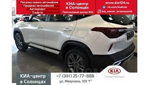 Авто Киа Селтос 2020 в Красноярске, Абсолютно НОВЫЙ KIA ...