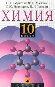 ГДЗ по химии класс ГДЗ ПО ХИМИИ 10 КЛАСС