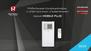 Обзор <b>мобильный</b> кондиционеров <b>ROYAL Clima</b> серии <b>MOBILE</b> ...