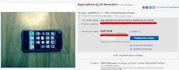 iphone 10000000000000000000000000. Минимальная цена на iphone 1-го поколения iphone 10000000000000000000000000