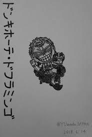 天咲宇象tenwarauzou On Twitter 私が描いた ワンピース の