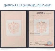 Купить диплом училища ПТУ продажа дипломов училища ПТУ Диплом НПО училище 2002 2006