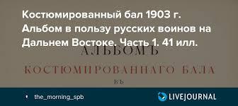 <b>Костюмированный бал</b> 1903 г. Альбом в пользу русских воинов ...