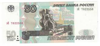 <b>Russia</b> # 269c <b>50 rubles</b>, Pages World Paper Money