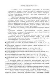 Реферат на тему Расследование тяжких преступлений против личности  Реферат на тему Преступления против личности