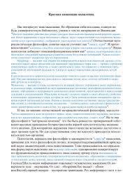Реферат на тему Основные понятия психологии по дисциплине  Критика концепции мышления Нас интересует тема мышления