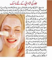 beauty tips in urdu for skin 34