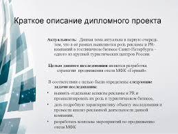Ответы vinyl fest ru Я пишу диплом Как правильно писать общую  Диплом краткая характеристика компании