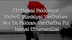 Fresh Miss You Quotes In Tamil Mesgulsinyali