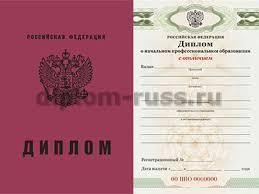 Купить чистый диплом без предоплаты Купить чистый пустой диплом