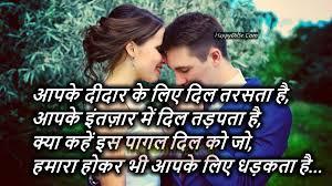 pyaar bhari romantic shayari picture