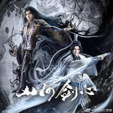 Hôm nay phim mới <Sơn Hà Kiếm... - Hoạt Hình 3D Trung Quốc