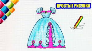простые рисунки 449 как нарисовать платье принцессы простое но красивое