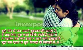 Best Hindi Romantic Whatsapp Love Shayari With Couple Hd Wallpapers Best Best Romantic Love Image