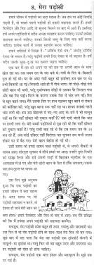 my neighbour essay camarillo masculinity essay essay on my neighbor in hindi