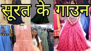 Best Designer Boutiques In Surat Surat Gowns Market Party Wear Gowns In Surat Gowns In Surat
