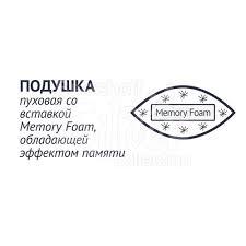 """<b>Подушка</b> пуховая """"КОЛЛЕКЦИЯ 925"""" СО <b>ВСТАВКОЙ</b> MEMORY ..."""