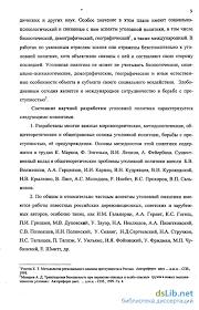 политика современной России и предупреждение преступности Уголовная политика современной России и предупреждение преступности