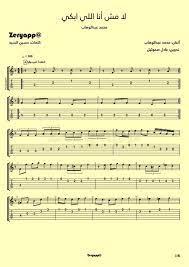 Zeryab - لا مش أنا اللي ابكي 😭-محمد عبدالوهاب رابط العزف...